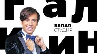 Максим Галкин / Белая студия / Телеканал Культура