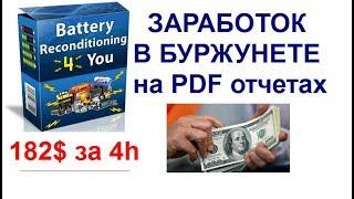Шикарный кейс от зарбужного автора 182$ за 4 часа на PDF   без вложений, продукта и подписной базы