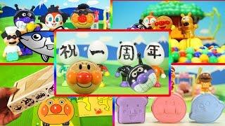 アンパンマン ミニトイズ❤アニメおもちゃ 人気動画まとめ連続 エピソード7 Anpanman Toys