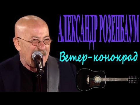 Александр Розенбаум - Ветер-конокрад