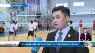 Судьи приняли участие в спортивных играх