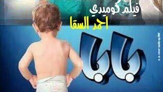 فيلم مصري كوميدي..احمد السقا بيتجوز المهندسة دره, بس مش عارفين يخلفوا حتة عيل!