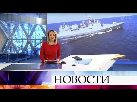 Выпуск новостей в 10:00 от 04.11.2019 видео