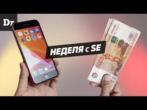 НЕДЕЛЯ с iPhone SE: КОСЯКИ (и не только)