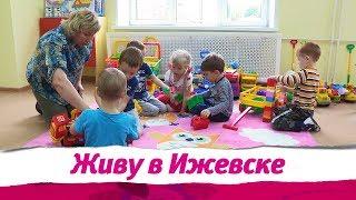 Живу в Ижевске 06.03.2019
