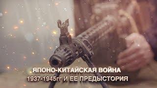ЯПОНО-КИТАЙСКАЯ ВОЙНА 1937-1945 ГГ  И ЕЕ ПРЕДЫСТОРИЯ.