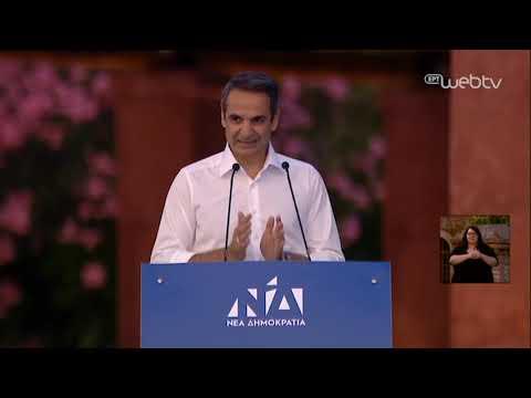 Ομιλία Κ. Μητσοτάκη σε παραγωγικούς φορείς της Πάτρας | 11/06/2019 | ΕΡΤ