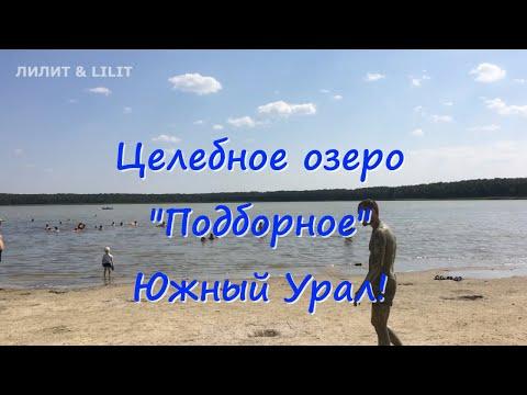 #южныйурал Целебное озеро Подборное! Волшебная вода этого озера творит чудеса!