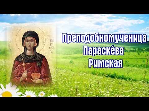 Преподобномученица Параскева Римская - 8 августа День ПАМЯТИ.