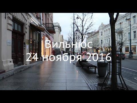 Вильнюс, 24 ноября 2016
