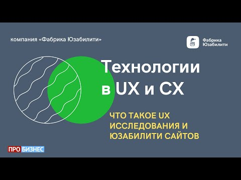 Видеообзор Фабрика Юзабилити