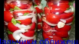 """Полное видео от А до Я салата на зиму """"ПАЛЬЧИКИ ОБЛИЖЕШЬ""""/ salad with tomatoes"""