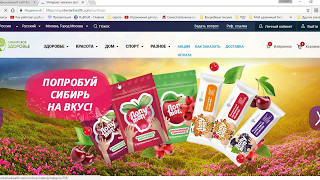 здоровья сибирского картинки магазин интернет