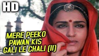 Mere Peeko Pawan Kis Gali Le Chali (II)   Lata Mangeshkar   Ghulami 1985 Songs   Reena Roy