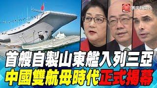首艘自製山東艦入列三亞 中國雙航母時代正式揭幕|寰宇全視界20191221-2