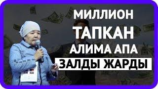 МИЛЛИОН ТАПҚАН АЛИМА АПА ЗАЛДЫ ЖАРДЫ