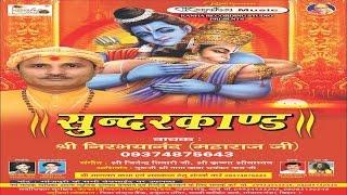 संपूर्ण सुंदर कांड ❤❤ Sampoorna Sunder Kand - Vol- 1 ❤❤ Shri Nirbhaya Nand Maharaj Jee [MP3]