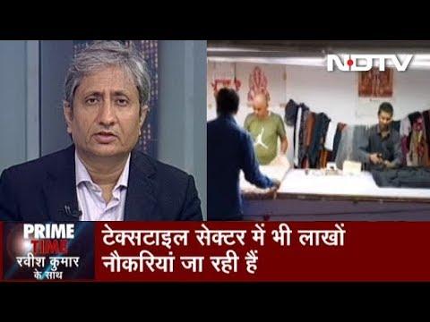 Prime Time With Ravish Kumar, Aug 19, 2019 | ऑटो के बाद इंफ्रा और टेक्सटाइल इंडस्ट्री पर मंदी की मार