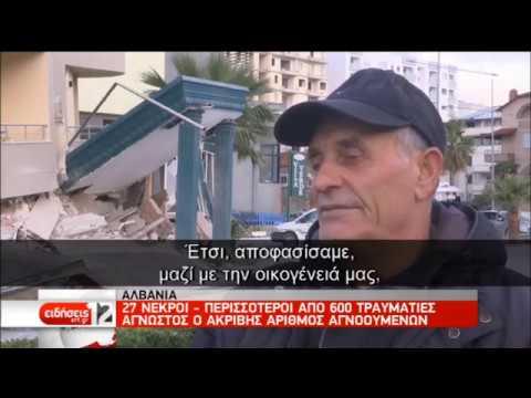 «Βομβαρδισμένο τοπίο» η Αλβανία | 27/11/2019 | ΕΡΤ