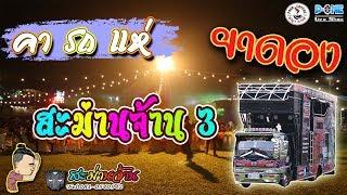 อย่างมันสาวๆโรงงาน🤟 คารถแห่ | ยาดอง | ลากิ งานเลี้ยงบริษัทนาทาชา โดยรถแห่สะม่านจ้าน 3 กาญจนบุรี
