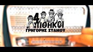 | 4 Πίθηκοι Γρηγόρης Στάμου | – Official Video Clip