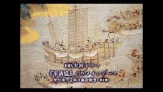 NHK大河ドラマ『平清盛』苦楽月島合奏団DTM