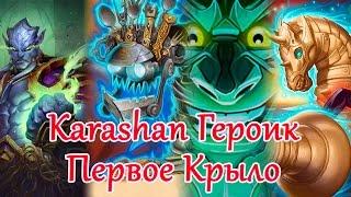 Karazhan Героик - Первое Крыло