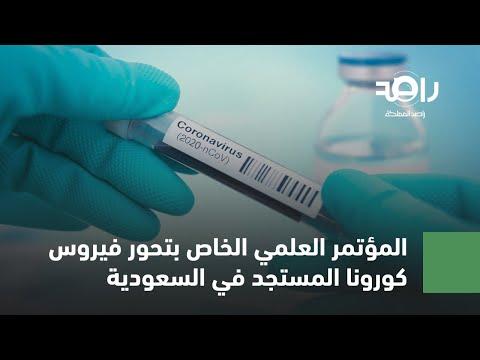 المؤتمر العلمي الخاص بتحور فيروس كورونا المستجد في السعودية