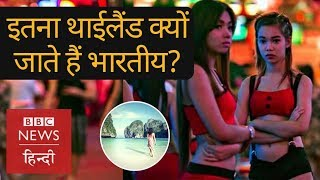 Why Indians are much interested in Thailand and Bangkok Trips? (BBC Hindi)