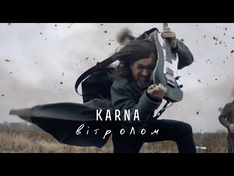 KARNA - Вітролом