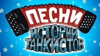 Истории танкистов - Песни. (анимация)