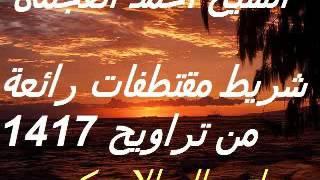 تحميل اغاني أتحداك أن لا تدمع عيناك - شريط مقتطفات من القرأن / احمد العجمى/رائع بحق لايفوتكم MP3
