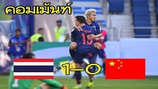 Commentชาวอาเซียน หลังไทยชนะจีน 1-0 ในศึกไชน่าคัพ 2019