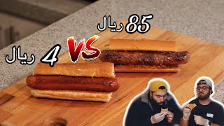 نقانق 4 ريال ضد نقانق 85 ريال🌭 | Cheap Hot dogs VS Expensive Hot dogs