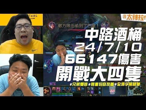 統神 & 國動兄弟齊心 QQPR Carry全場!!