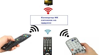 База пультов ДУ для ардуино и Irremote ( LG, Sony, Дом.ru и др)