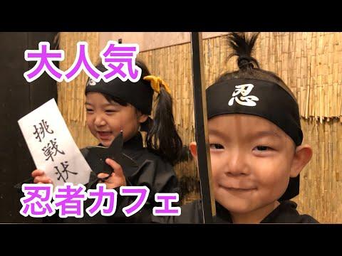 NINJA Cafe&Bar TAKAYAMA (忍者カフェ高山)