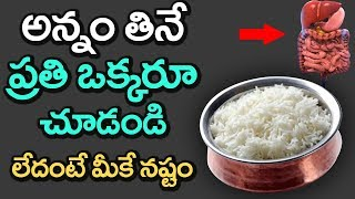 SHOCKING Disadvantages of Rice You NEVER Knew and Best Health Tips in Telugu and VTube Telugu