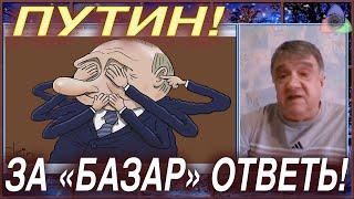 """Басанец: Путин! за """"базар"""" ответь!"""