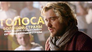 Илья Киреев - Солдат любви (OST Голоса большой страны)