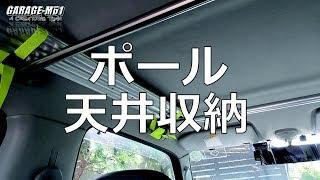 【GARAGE-MO1】ポールの天井収納【JB23】