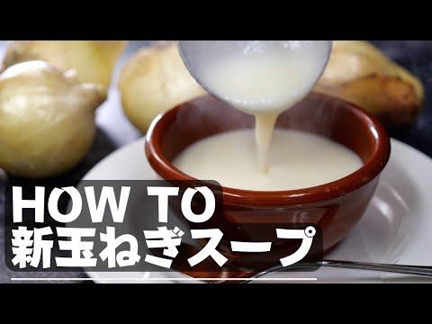 , title : 'コレが正解【深く理解しているプロは作り方が違う】新玉ねぎのスープ体にやさしいレシピ
