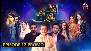 Iman Aur Yaqeen | Episode 12 Promo | Aaj Entertainment