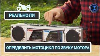 Ведущий Т24 определяет марку мотоцикла по звуку мотора