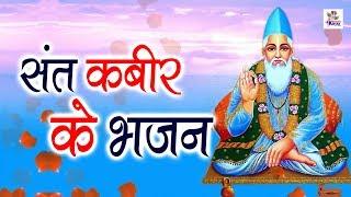 संत कबीर के भजन | कबीर अमृतवाणी | Kabir Amritwani | कबीर जयंती | Vol 59 | Bhajan Kirtan - Download this Video in MP3, M4A, WEBM, MP4, 3GP