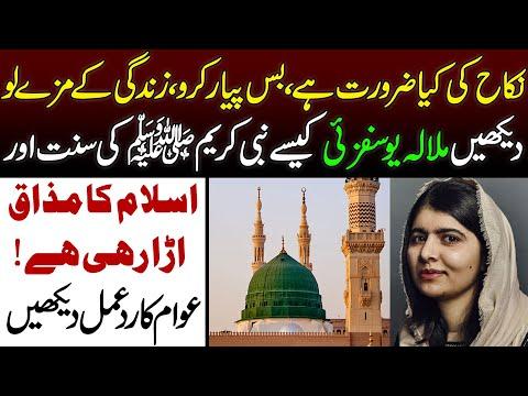 ملالہ یوسف زئی کا نکاح کے متعلق بیان ،عوام اس حوالے سے کیا کہتی ہے:ویڈیو دیکھیں