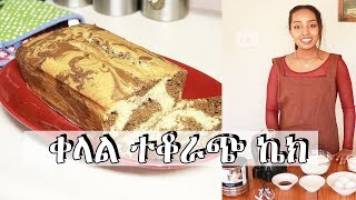 ጣፋጭ ተቆራጭ ኬክ ፡ Simple sponge Cake recipe : Bake with me : Ethiopian Beauty