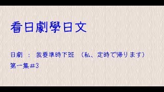 mqdefault - 【看日劇學日文】我要準時下班(私、定時で帰ります) 第1集#3
