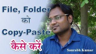 Learn Copy Paste to Make Duplicate Files or Folders (Hindi)