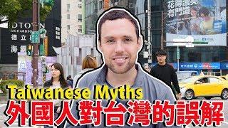 外國人對台灣的誤解 What do People Get WRONG About Taiwan?